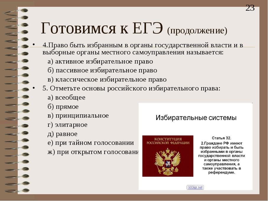 Готовимся к ЕГЭ (продолжение) 4.Право быть избранным в органы государственной...