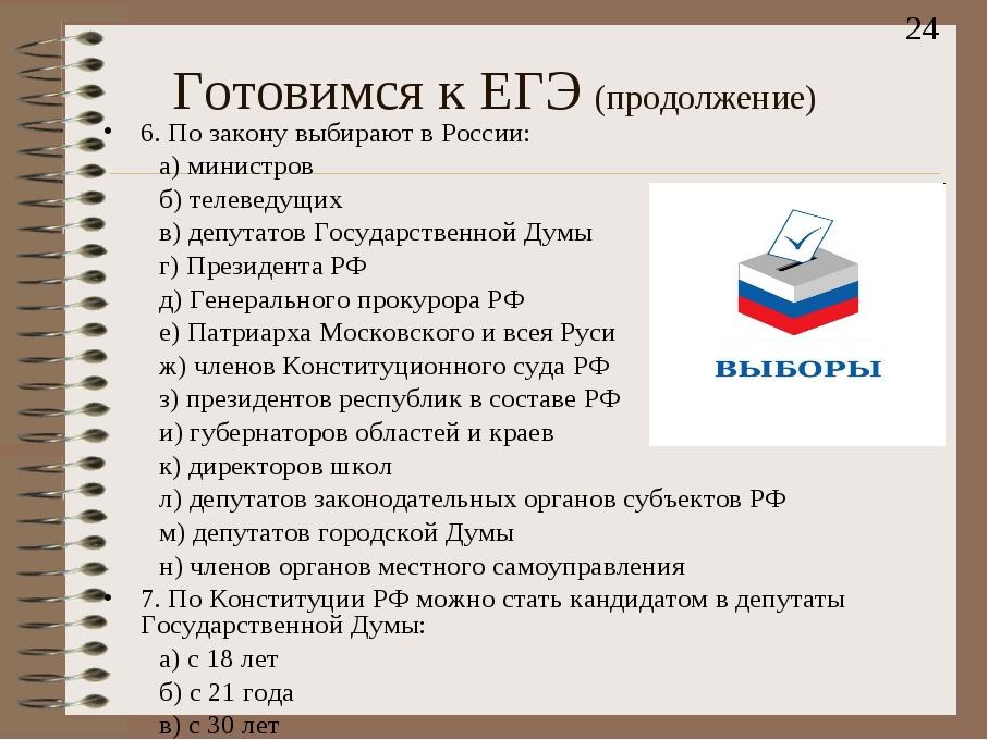 Готовимся к ЕГЭ (продолжение) 6. По закону выбирают в России: а) министров б)...
