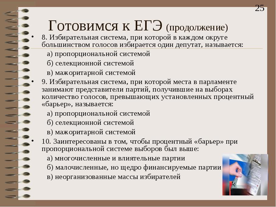 Готовимся к ЕГЭ (продолжение) 8. Избирательная система, при которой в каждом...