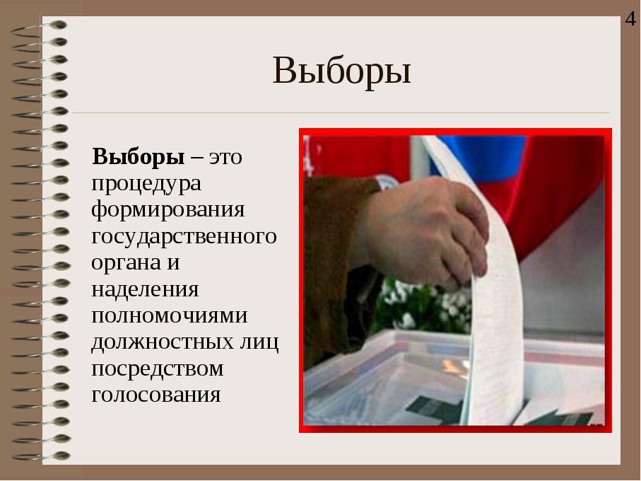 Выборы Выборы – это процедура формирования государственного органа и наделени...