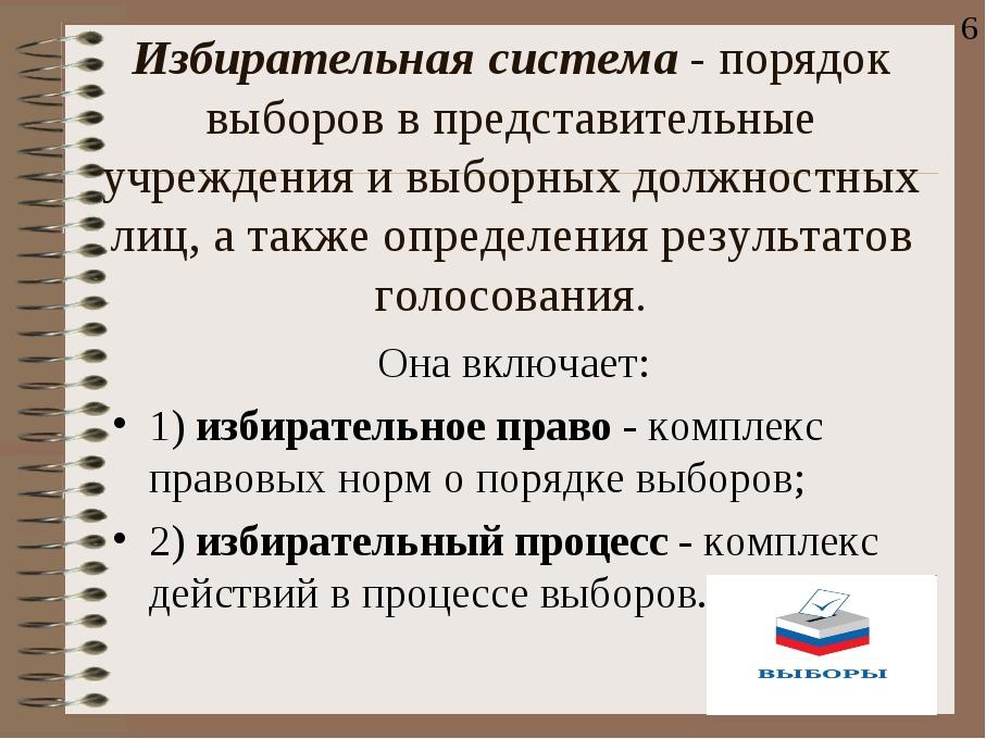 Избирательная система- порядок выборов в представительные учреждения и выбор...