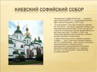 Знаменитая София Киевская — главный храм Киевской Руси, заложенный князем Яро