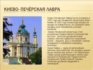 Киево-Печерская Лавра была основана в 1051 году как пещерный монастырь близ К