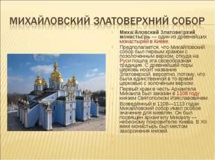 Миха́йловский Златове́рхий монасты́рь— один из древнейших монастырей в Киеве