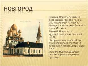 Великий Новгород- один из древнейших городов России, расположенный на северо-