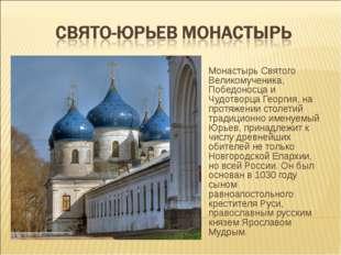 Монастырь Святого Великомученика, Победоносца и Чудотворца Георгия, на протяж