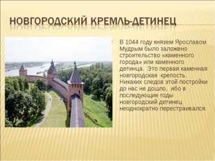 В 1044 году князем Ярославом Мудрым было заложено строительство «каменного го