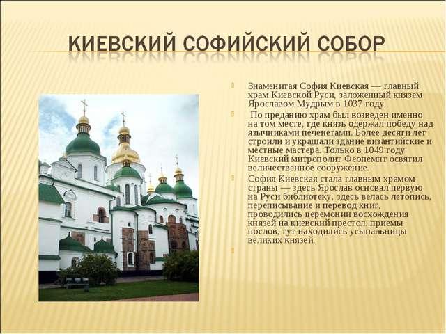 Знаменитая София Киевская — главный храм Киевской Руси, заложенный князем Яро...