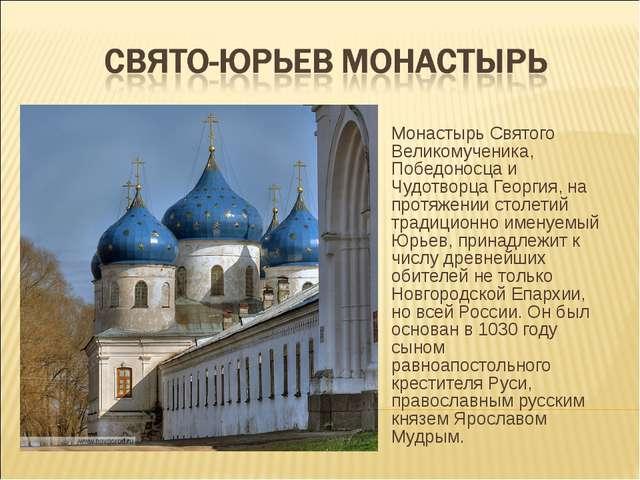 Монастырь Святого Великомученика, Победоносца и Чудотворца Георгия, на протяж...