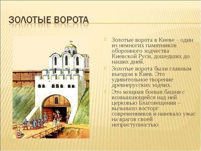 Золотые ворота в Киеве – один из немногих памятников оборонного зодчества Кие...