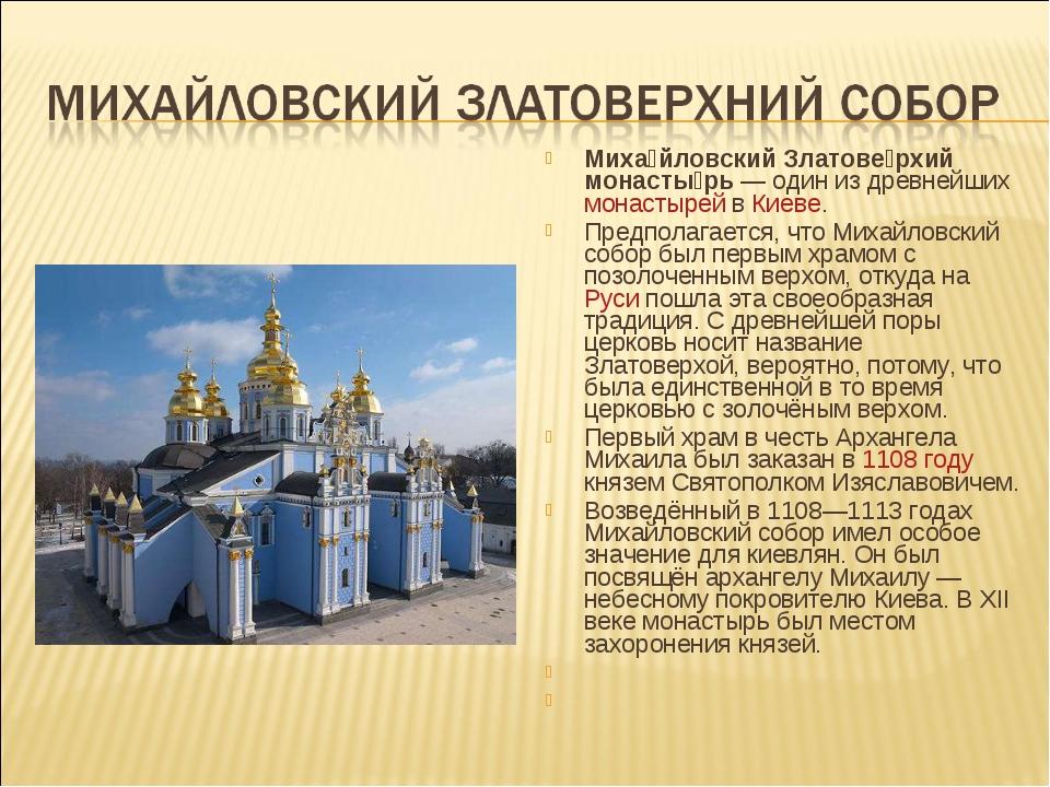 Миха́йловский Златове́рхий монасты́рь— один из древнейших монастырей в Киеве...