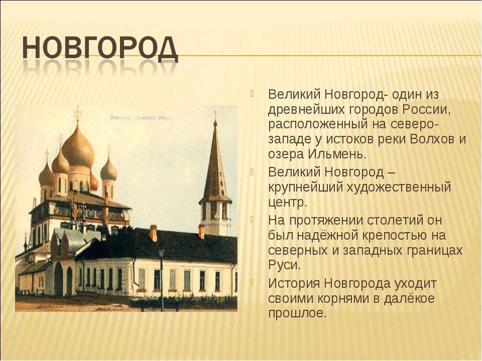 Великий Новгород- один из древнейших городов России, расположенный на северо-...