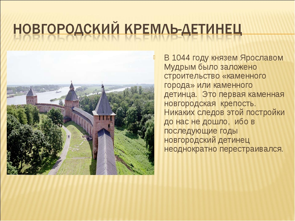 В 1044 году князем Ярославом Мудрым было заложено строительство «каменного го...