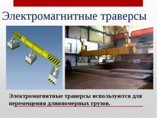 Электромагнитные траверсы используются для перемещения длинномерных грузов. Э
