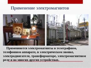 Применяются электромагниты в телеграфном, телефонном аппарате, в электрическ