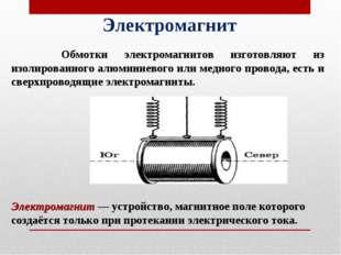 Электромагнит — устройство, магнитное поле которого создаётся только при прот