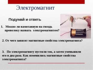 Электромагнит Можно ли намотанную на гвоздь проволоку назвать электромагнитом