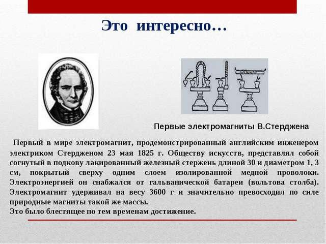 Первый в мире электромагнит, продемонстрированный английским инженером элект...