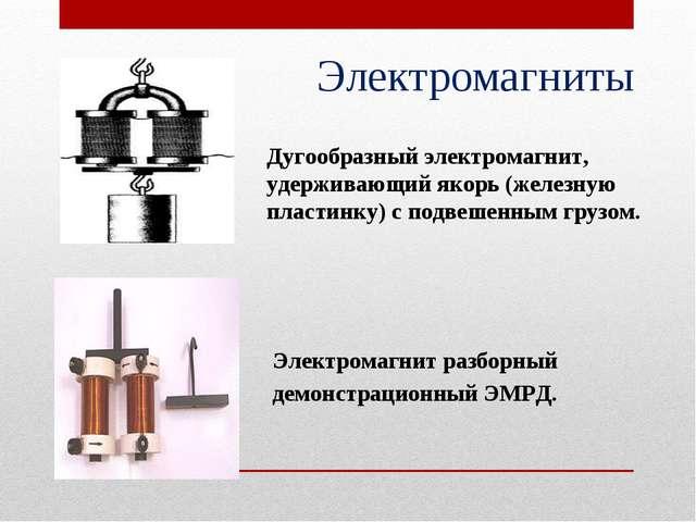 Дугообразный электромагнит, удерживающий якорь (железную пластинку) с подвеше...