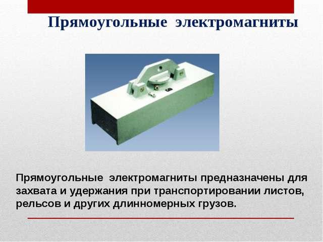 Прямоугольные электромагниты Прямоугольные электромагниты предназначены для з...