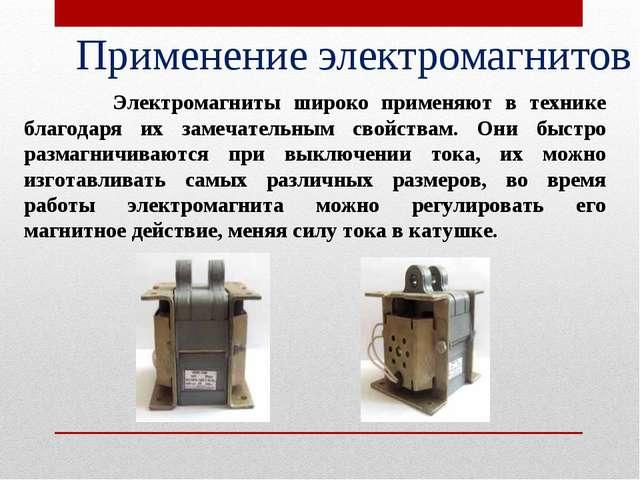 Применение электромагнитов Электромагниты широко применяют в технике благодар...