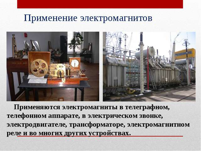Применяются электромагниты в телеграфном, телефонном аппарате, в электрическ...