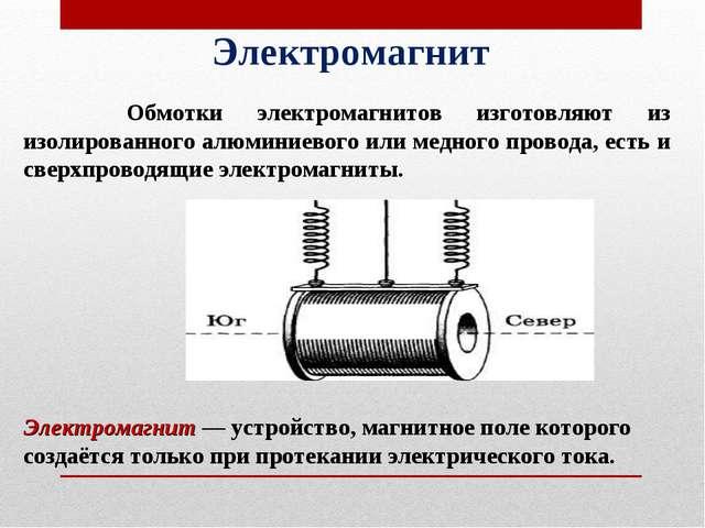 Электромагнит — устройство, магнитное поле которого создаётся только при прот...