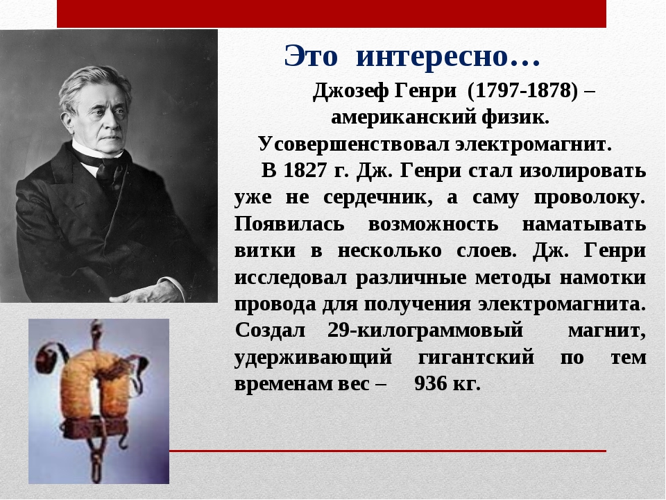 Джозеф Генри (1797-1878) – американский физик. Усовершенствовал электромагни...