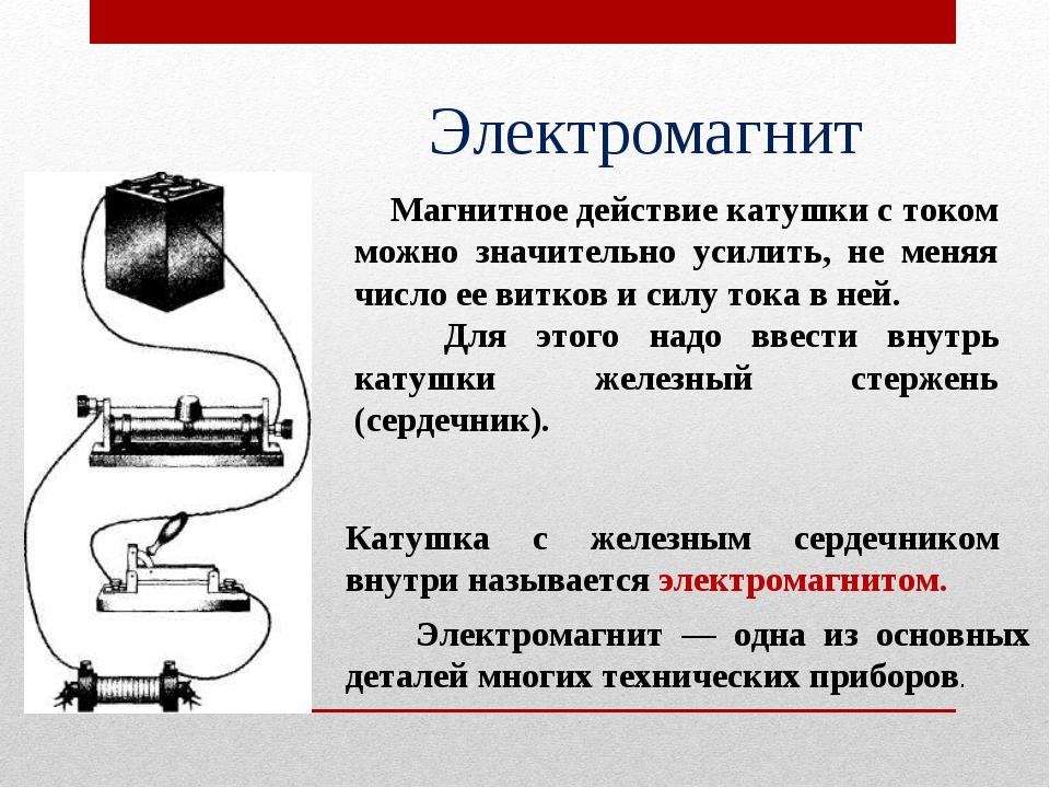 Самодельный сердечник для трансформатора 178