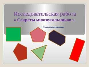 Исследовательская работа « Секреты многоугольников » (Только для пятиклассник