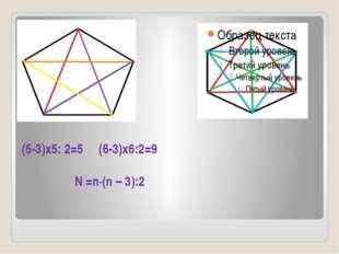 (5-3)х5: 2=5 (6-3)х6:2=9 N =n·(n – 3):2