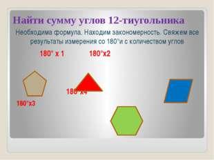 Найти сумму углов 12-тиугольника Необходима формула. Находим закономерность.