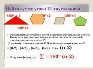Найти сумму углов 12-тиугольника