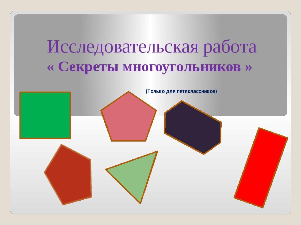 Исследовательская работа « Секреты многоугольников » (Только для пятиклассник...