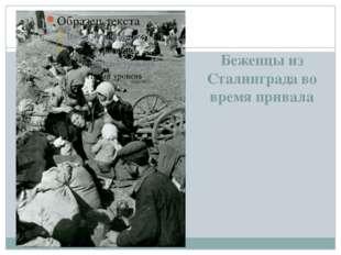Беженцы из Сталинграда во время привала