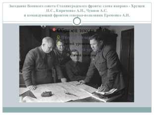 Заседание Военного совета Сталинградского фронта: слева направо - Хрущев Н.С.