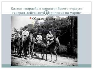 Казаки-гвардейцы кавалерийского корпуса генерал-лейтенанта Кириченко на марше