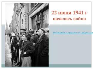 Москвичи слушают по радио заявление Советского правительства о вероломном на