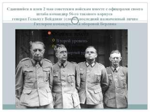 Сдавшийся в плен 2 мая советским войскам вместе с офицерами своего штаба кома