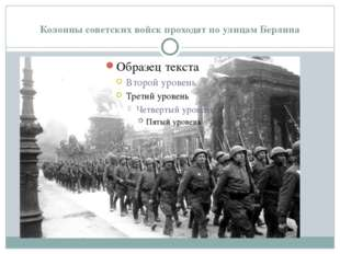 Колонны советских войск проходят по улицам Берлина