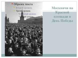 Москвичи на Красной площади в День Победы