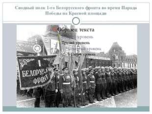 Сводный полк 1-го Белорусского фронта во время Парада Победы на Красной площади