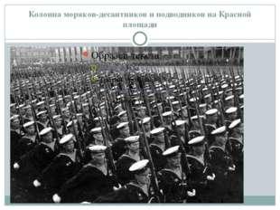 Колонна моряков-десантников и подводников на Красной площади