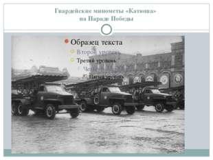 Гвардейские минометы «Катюша» на Параде Победы