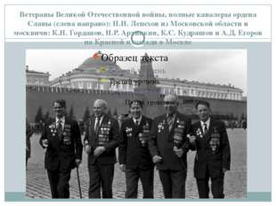 Ветераны Великой Отечественной войны, полные кавалеры ордена Славы (слева нап