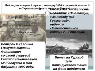 Мой дедушка старший сержант, командир 307-й стрелковой дивизии 1-го Украинско