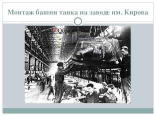 Монтаж башни танка на заводе им. Кирова
