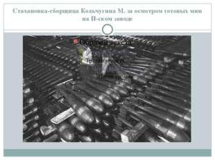 Стахановка-сборщица Кольчугина М. за осмотром готовых мин на Н-ском заводе