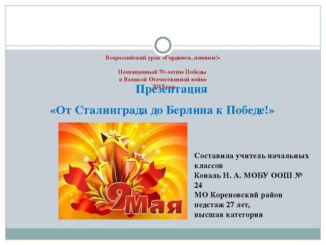 Всероссийский урок «Гордимся, помним!»  Посвященный 70-летию Победы в Велик...