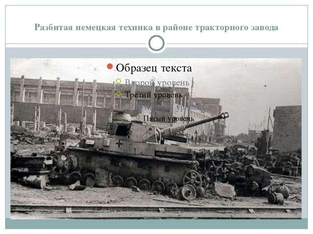 Разбитая немецкая техника в районе тракторного завода